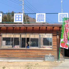 中蒔田 富田農園