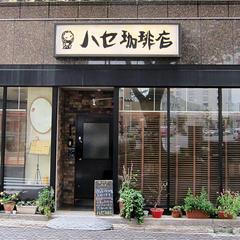 ハセ珈琲店