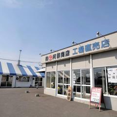喰処 鮭番屋(シャケ番屋)
