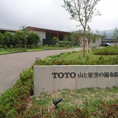 TOTO 山と星空の湯布院