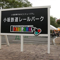 小坂鉄道レールパーク