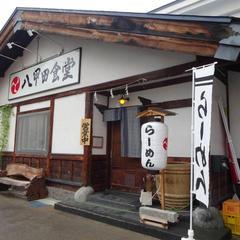 八甲田食堂