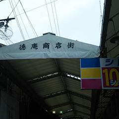 徳庵商店街