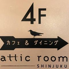 アティックルーム新宿 (attic room SHINJUKU)