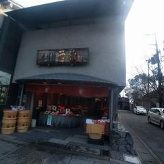 京つけもの西利 嵐山 昇龍苑店