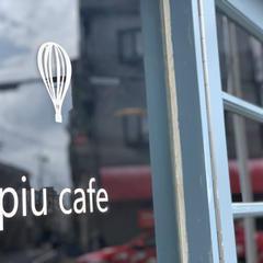 piu(旧店名:KAMON piu)
