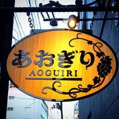 あおぎり(AOGUIRI)