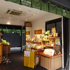 福寿園嵐山茶屋