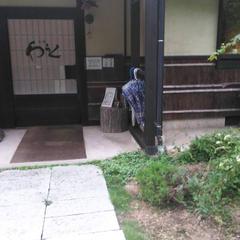 和楽の別館 神鍋山荘