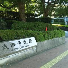 成田市役所