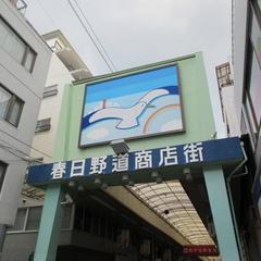 春日野道商店街