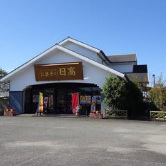 お菓子の日高 工場直売店