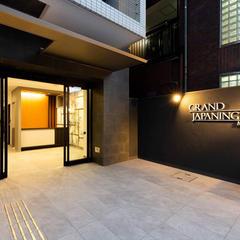 GRAND JAPANING HOTEL MELDIA NIJOJO(グランドジャパニングホテルメルディア二条城)
