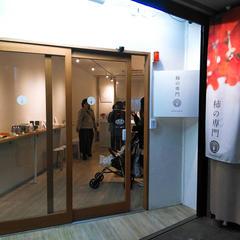 柿の専門 奈良吉野いしい 三条通店