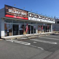 Sell&Buy Depo (セルバイデポ)