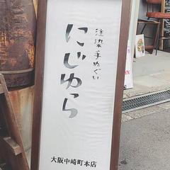 にじゆら 中崎町本店