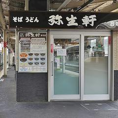 弥生軒 8号店