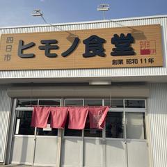 (株)弁イ 干物食堂