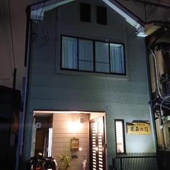 京都伏見 藤森の宿