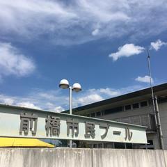 前橋市民プール