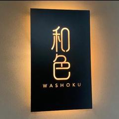体験Dining 和色 -WASHOKU-