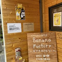 バナナファクトリー(Banana Factory)