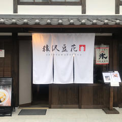 台湾スイーツカフェ 猿沢豆花(トーファ)