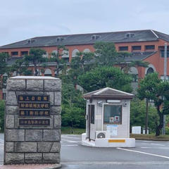 海上自衛隊(旧海軍兵学校)
