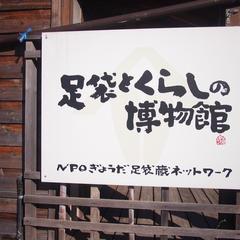 足袋とくらしの博物館