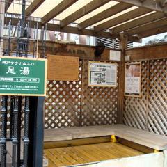神戸サウナ 足湯