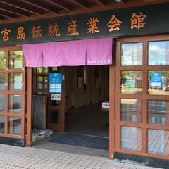 宮島伝統産業会館