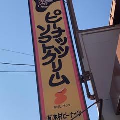 木村ピーナッツ 本社
