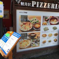 アトリエ・ド・フロマージュ 軽井沢ピッツェリア