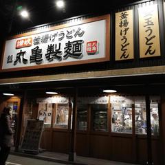 丸亀製麺横浜上白根