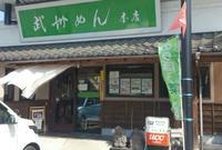 武州めんの写真・動画_image_30536
