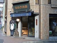 たぬき煎餅の写真・動画_image_161868