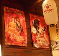 花たぬき 京都駅前店の写真・動画_image_152535
