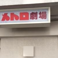 メトロ劇場の写真・動画_image_133666