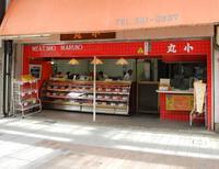 (資)丸小商会の写真・動画_image_136483