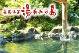長島温泉湯あみの島