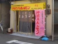 宮城ホルモン店の写真・動画_image_177009