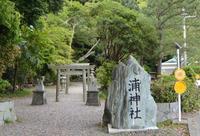浦神社の写真・動画_image_82253