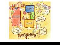 HOW・HOUSEの写真・動画_image_59350