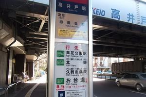 高井戸ミニ散歩