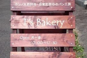 【定番コース】蔵前~浅草橋をパンを持ってお散歩しよう♪