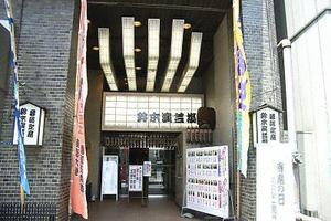 上野で仏像、銅像、早朝から寄席(500円)!そして黒湯温泉(460円)!!