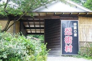 甲賀の忍術村で、君も忍者になろう!