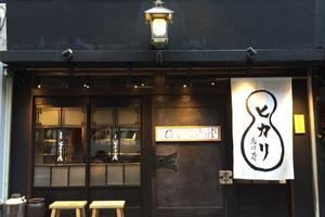 【更新中】恵比寿で働く若者のランチ! 美味しいお店だけ!2017/1/21更新