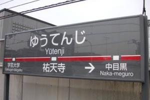 意外と知られてない?渋谷から6分の祐天寺の魅力