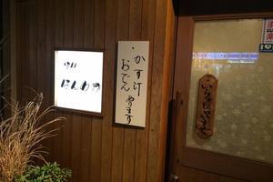 情報誌<地元ネタ。神戸・須磨のローカルが選ぶ店